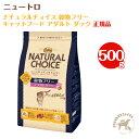 ニュートロ ナチュラルチョイス 穀物フリーキャットフード アダルト ダック(500g) 【配送区分:P】