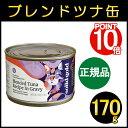 ソリッドゴールド SOLIDGOLD 猫用缶詰 ブレンド・ツナ缶(170g) 【営業日午前10時迄のご注文で当日発送】