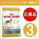 ロイヤルカナン ドッグフード 犬 正規品 3182550715737