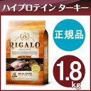 リガロ RIGALO グレインフリー ハイプロテイン/ターキー(1.8kg) 【営業日午前10時迄のご注文で当日発送】