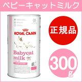 ロイヤルカナン 生後0〜2ヶ月齢の子猫用 ベビーキャット ミルク(300g)【配送区分:P】【HLSDU】