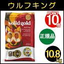 ソリッドゴールド SOLIDGOLD 大型犬用 ドッグフード ウルフキング(10.8kg)