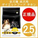 ピュリナ プロプラン 全犬種 成犬用 ダイエットフード チキン (2.5kg) 【営業日午前10時迄のご注文で当日発送】