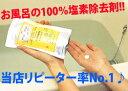 お風呂の脱塩素剤除去 ビタセラ・ワン 90錠 ◆ビタセラワン 塩素除去 弱酸性のお湯に ビタミンC