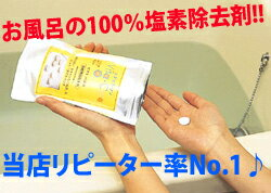 Skin-friendly bath absorbers chlorine removal ビタセラ-Wang 90 tablets 10P02jun13