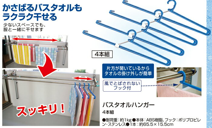Towel Hanger 4 p 10P02jun13
