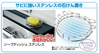 Stainless steel SOAP dish 10P02jun13