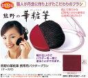 熊野の華粧筆 携帯用パウダーブラシ  【2sp_121004_yellow】