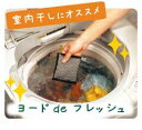 RoomClip商品情報 - 洗濯用除菌剤 ヨードデフレッシュ 吊下げヒモ付 洗濯槽 除菌 【RCP】   02P13Dec13