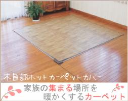 200 x 200 cm wood hot carpet covers hardwood style 10P02jun13