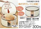 つば広帽子収納ケース(バニラ)  帽子の型くずれやホコリなどを防ぎます!  【RCP】 02P13Dec13