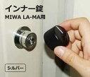 インナー錠 MIWA LA-MA用 シルバー 鍵 カギ サムターン回し対策 ドア 玄関 防犯 徘徊防...
