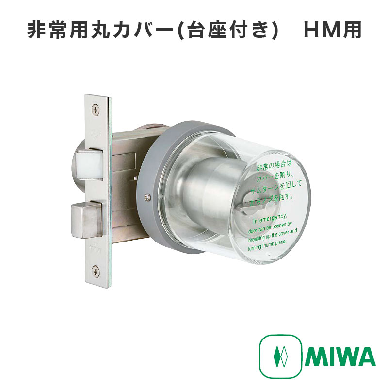 MIWA純正 HMカバー(非常用丸カバー) 取付枠付 取替え用 取付枠付き 833K-68 玄関 ドア 防犯グッズ