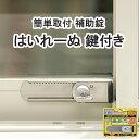 はいれーぬ 鍵付き 1個パック(DS-H-15) 窓用補助錠...
