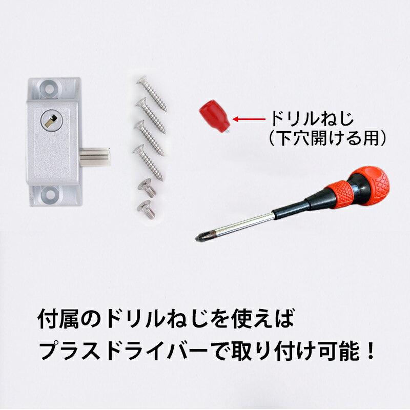 インサイドロック シルバー 鍵 カギ 防犯 セ...の紹介画像3