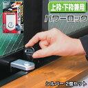 パワーロック 2個セット シルバー 送料無料 窓用補助錠 徘徊防止 子供 転落防止 落下防止 鍵 カ...