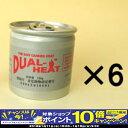 【9月限定!エントリーでポイント10倍!】Dual Heat(デュアルヒート)小缶 6個セット 固形燃料 安全 防災グッズ