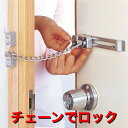 チェーンでロック ドア用 補助錠 防犯用品 玄関 防犯グッズ...