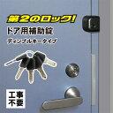 どあロックガード ディンプルキータイプ ブラック 鍵 カギ 補助錠 ドア 外開き 玄関 防犯グッズ