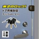 どあロックガード ディンプルキータイプ ブロンズ 鍵 カギ 補助錠 ドア 外開き 玄関 防犯グッズ