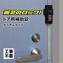 どあロックガード ダイヤルタイプ ブラック 鍵 カギ 補助錠 防犯 玄関 ドア 外開き 防犯グッズ