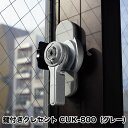 鍵付きクレセント CUK-800 キー2本付 グレー 窓用鍵 窓用補助錠 防犯 セキュリティ サッシ...