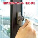 鍵付きクレセント CUK-800 キー2本付 ブロンズ 窓用鍵 窓用補助錠 防犯 セキュリティ サッ...