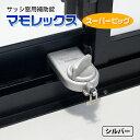 窓用補助錠 マモレックススーパービッグ 2個セット 窓用鍵 ...