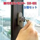 鍵付きクレセント CUK-800 キー2本付 3個セット ブロンズ 窓用鍵 窓用補助錠 防犯 セキュ...