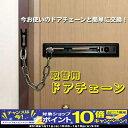 【スマホエントリーでポイント10倍!】取替用ドアチェーン ガ...