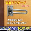 【期間限定!エントリーでポイント10倍!】外開きドア用 取替...