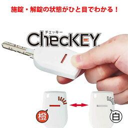 鍵 閉め 忘れ 防止 カバー MIWA 美和ロック ChecKEY チェッキー 鍵番号 隠す 防犯グッズ 女性