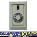 【18日10時〜25日10時までスマホエントリーでポイント10倍!】キーボックス カギ番人 S5 ダイヤル壁付型 鍵番人 カギ保管 鍵保管