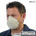 エアーウエーブマスク4600DS2シリーズ(PM2.5対応) あす楽対応商品 単品 マスク N95 DS2 防塵 防じん PM2.5 黄砂 花粉 インフルエンザ...