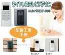 屋内モニターは無線で自由に持ち運んで利用できる(最大約100m) ELPA(エルパ)ワイヤレステレビドアホン WDP-100 代引手料無料 送料無料 あす楽対応商品 ワイヤレス 無線 テレビドアホン ELPA エルパ WDP-100 WDP100
