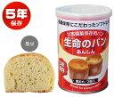【ポイント10倍!】災害備蓄保存用パン『生命のパン あんしん...