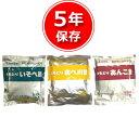 【ポイント10倍】5年保存食 水もどり 餅三種 ×50食 代...