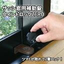 ウインドロックZERO(ゼロ) 1個入 ブロンズ N-1150 送料無料 あす楽 徘徊防止 子供 転落防止 落下防止 ノムラテック サッシ 補助錠 窓の鍵 防犯グッズ