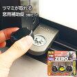 【あす楽対応商品】ウインドロックZERO(ゼロ) 3個入 ブロンズ N-1155