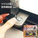 ウインドロックZERO(ゼロ) 3個入 ブロンズ N-115...