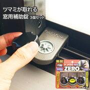 ウインドロックZERO(ゼロ) 3個入 ブロンズ N-1155 あす楽 ノムラテック サッシ 補助錠 窓の鍵 防犯グッズ