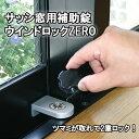 ウインドロックZERO(ゼロ) 1個入 シルバー N-1151 ノムラテック サッシ 補助錠 窓の鍵...