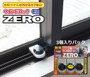 【ポイント10倍!】ウインドロックZERO(ゼロ) 3個入 シルバー N-1156 あす楽 ノムラテ...