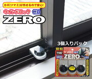 ウインドロックZERO(ゼロ) 3個入 シルバー N-1156 あす楽 ノムラテック サッシ 補助錠 窓の鍵 防犯グッズ