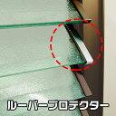 ルーバー窓専用 ルーバープロテクター N-2039 防犯 ジャロジーノムラテック サッシ 補助錠 防犯グッズ