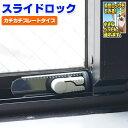 スライドロック カチカチプレートタイプ ホワイトN-3080 送料無料 サッシ 窓用補助錠 窓の鍵 ...