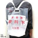ウォーターバッグ 非常用飲料水袋(背負い式) 10L用 送料無料 防災グッズ