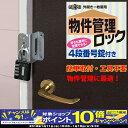 【18日10時〜25日10時までスマホエントリーでポイント10倍!】内開きの扉に取付けられるダイヤル式南京錠タイプの玄関ドア用補助錠(鍵)です。 物件管理ロック...
