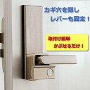 ロックブロック3型 公団レバー用 代引手料無料 送料無料 鍵穴を覆って玄関ドアの鍵を守り、レバーも固...