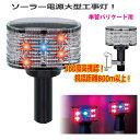 大型工事灯 マルピカソーラーBIG バイス付 送料無料 単管 バリケード コーントップ カラーコーン 安全 安全用品